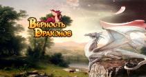 Новогодние события в Верности драконов!